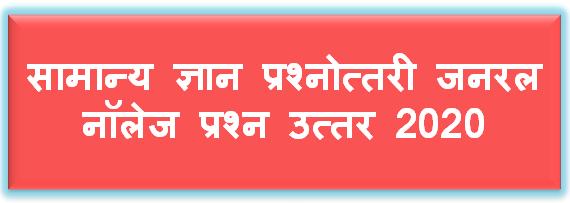 सामान्य ज्ञान जीके l India Gk In Hindi l सामान्य ज्ञान 2020 l Gk Ke Question