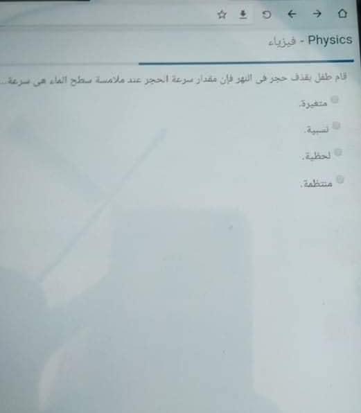 امتحان الفيزياء للصف الاول الثانوي الترم الاول 2021 7