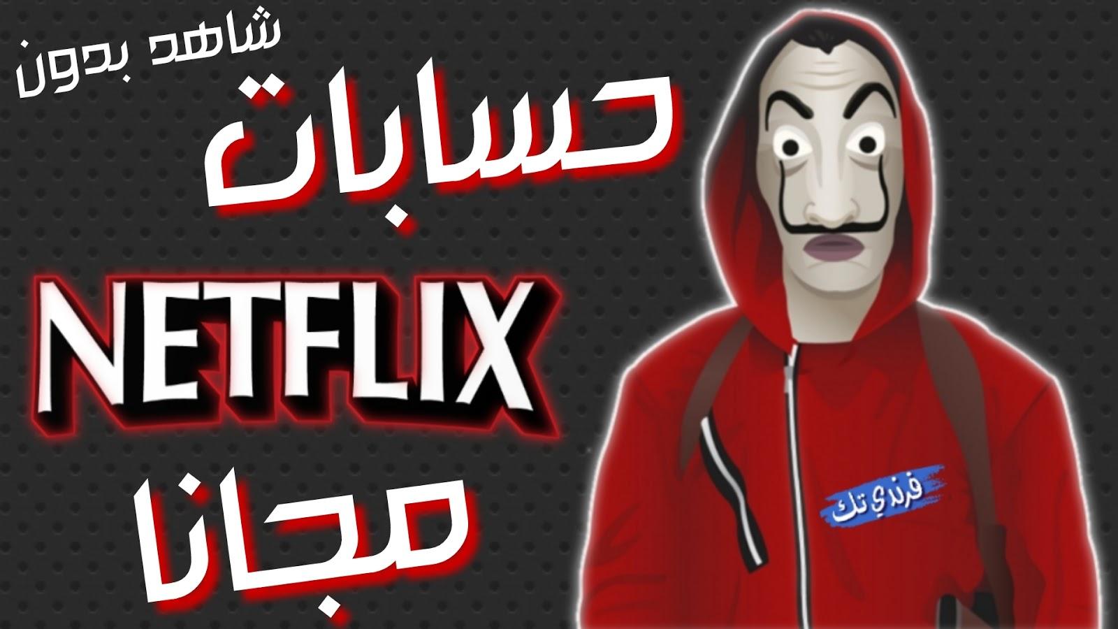 شاهد افلام ومسلسلات نتفليكس بدون حسابات Netflix المدفوعة مجانا