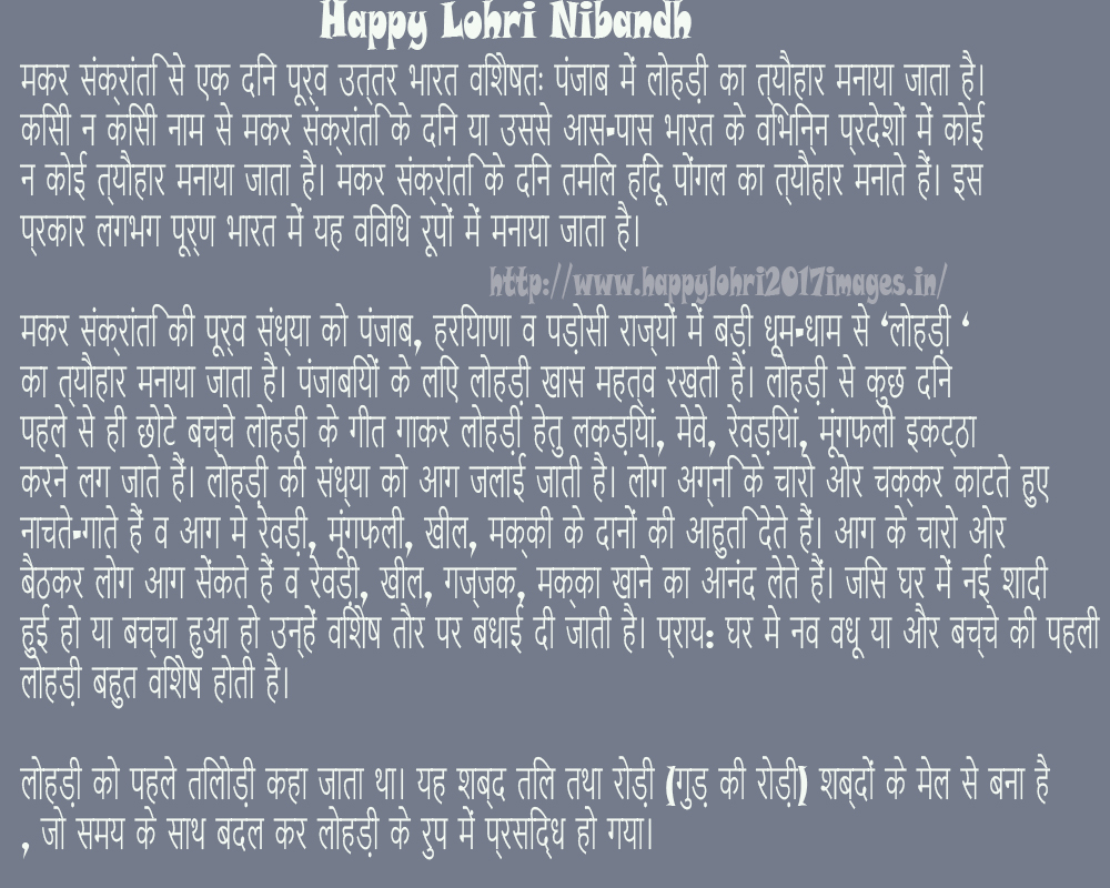 lohri essay in written in punjabi 最新文章 we are all equal in the eyes of the law essay, homework helps students to improve in their studies, lohri essay written in punjabi language.