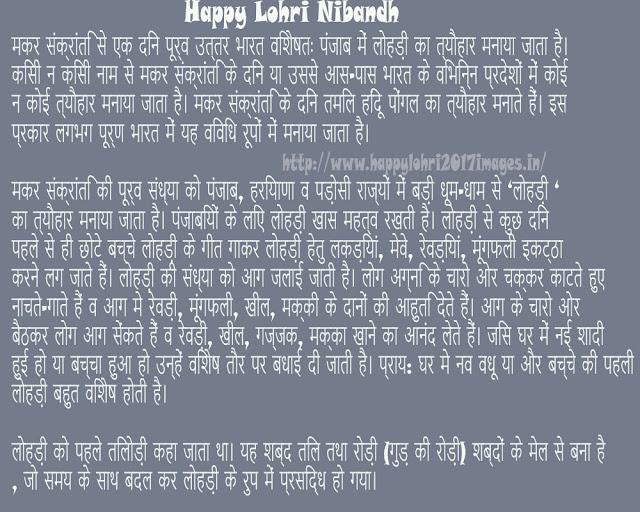 Happy Lohri Nibandh