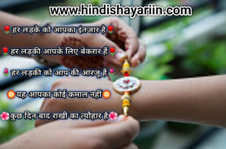 Raksha Bandhan 2020 in Hindi