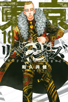 東京リベンジャーズ コミック 表紙 第18巻   武藤泰宏 Muto Yasuhiro   東リベ 東卍   Tokyo Revengers Volumes