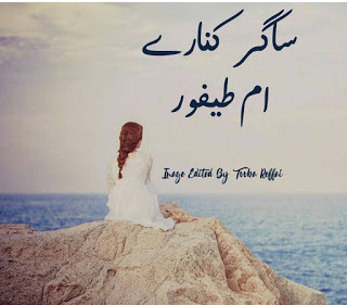 Sagar Kinare Episode 12 By Umm E Taifoor Urdu Novel Free Download Pdf
