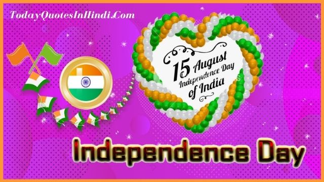 quotes about independence day in hindi