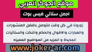 اجمل ستاتي فيس بوك ajmal statu facebook 2021 - الجوكر العربي