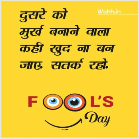 April Fool Day Status In Hindi With Images