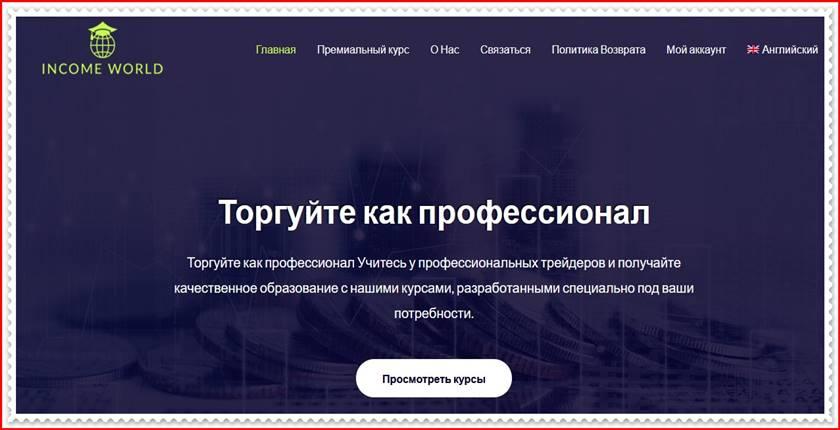 Мошеннический проект income-world.com – Отзывы, развод. Компания Income World мошенники
