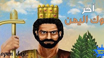آخر ملوك حمير في اليمن والجزيرة العربية