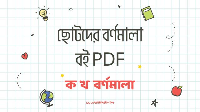 ক খ বর্ণমালা | ছোটদের বর্ণমালা বই PDF Download