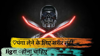 Dabang-status , Dabang-status-in-hindi