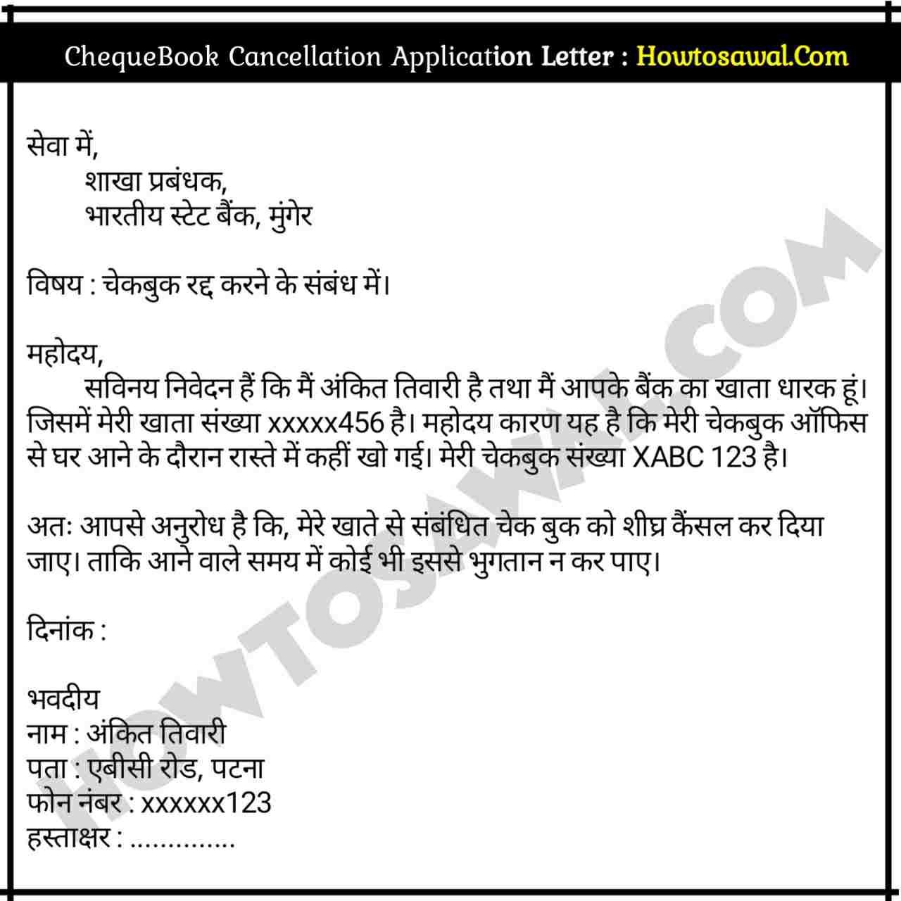 Chequebook Cancel Karne Ke Liye Application In Hindi च कब क रद द करन क ल ए पत र