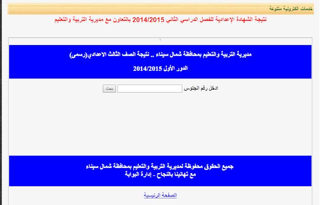 شمال سيناء:الان نتيجة الصف الثالث الاعدادى اخر العام 2015 بالاسم ورقم الجلوس