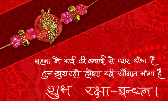 Happy Raksha Bandhan Status Hindi