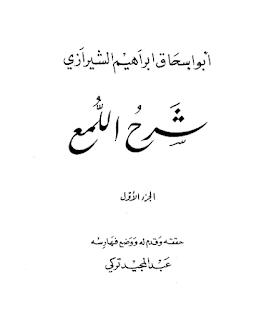 Download Kitab Luma' Tentang Ushul Fikih Karya Abu Ishakq Ibrahim asy-Syirazi