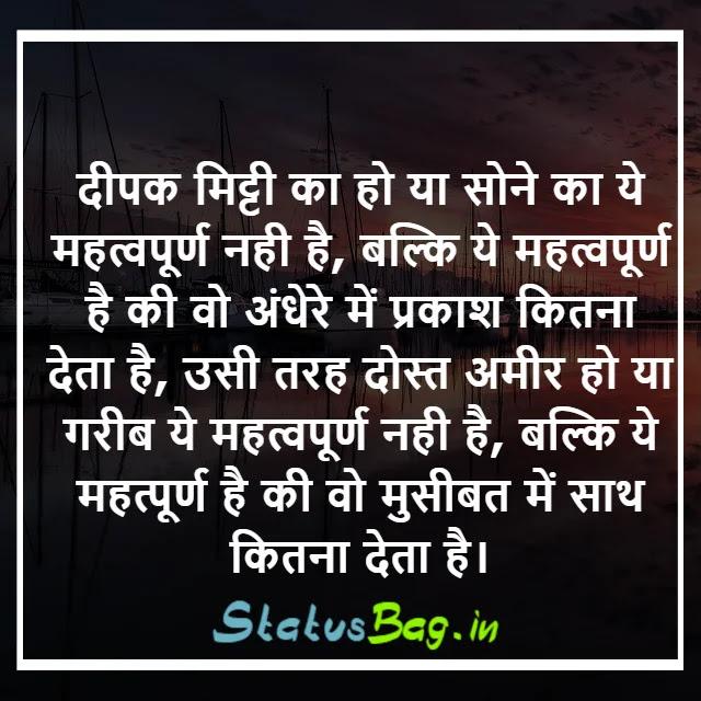 Yaari Shayari Status in Hindi