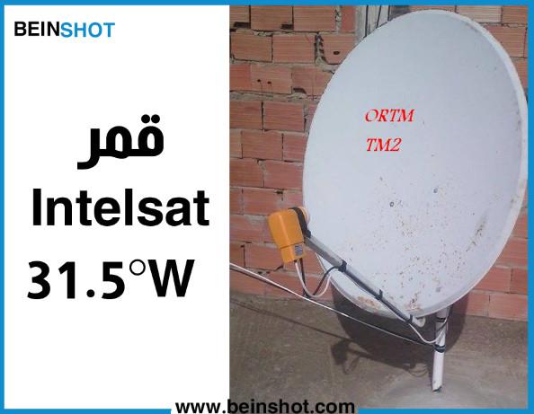شرح طريقة  التقاط القمر -Intelsat 31.5°W في الشمال الغربي