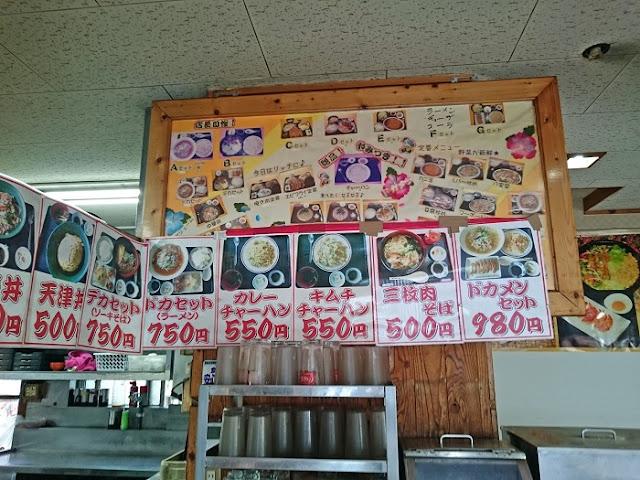 ドカメン 南風原店のメニュー表の写真