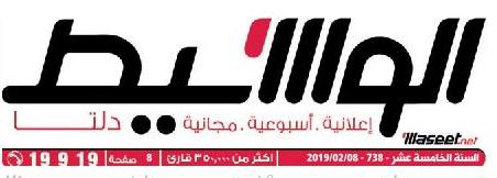 جريدة وسيط الدلتا عدد الجمعة 8 فبراير 2019 م
