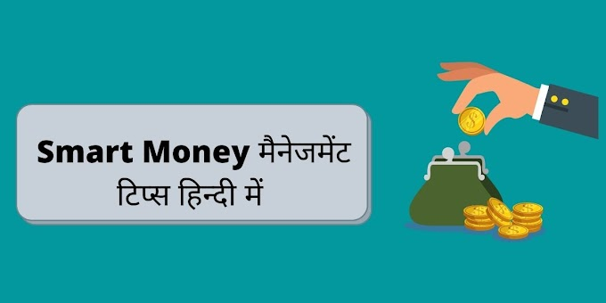 Smart Money मैनेजमेंट टिप्स हिन्दी में