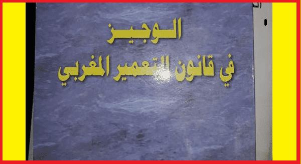 الوجيز في قانون التعمير المغربي PDF