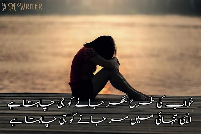 Khaab Ki Tera Sad Poetry