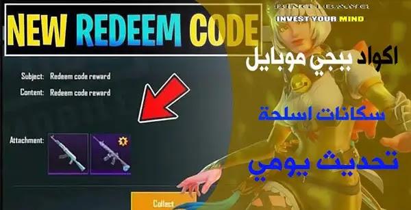 PUBG Mobile redeem codes 2021, pubg mobile redeem, PUBG Mobile redeem Code 2021, PUBG Mobile Redeem UC, Midasbuy Redeem code, PUBG Redeem Code Generator