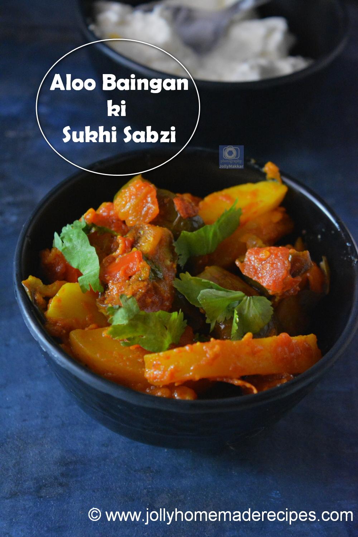 Aloo Baingan Recipe