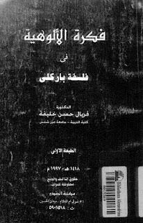 تحميل كتاب فكرة الألوهية في فلسفة باركلي - فريال حسن خليفة pdf