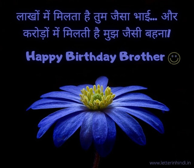 Birthday funny wishes for brother