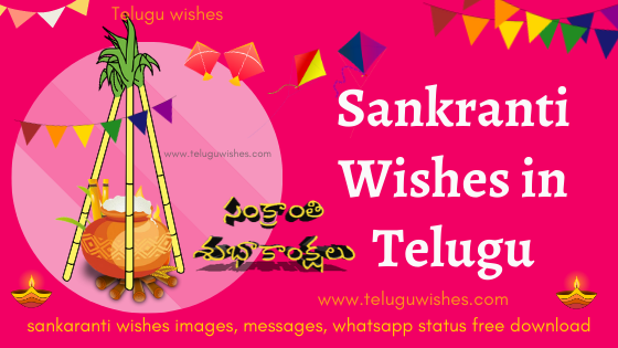 Latest Sankranti Wishes in Telugu, సంక్రాతి శుభాకాంక్షలు Download for free