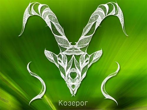 Знак Зодиака Козерог: таланты