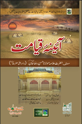 Download: Aaina-e-Qayamat pdf in Urdu by Hassan Raza Khan
