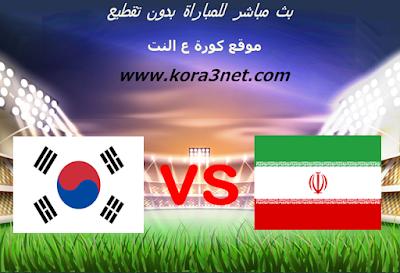 موعد مباراة ايران وكوريا الجنوبية اليوم 12-01-2020 كاس اسيا تحت 23 سنة