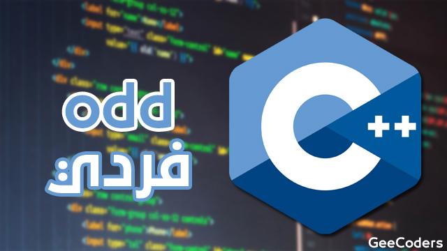 كود بلغة c++ لمعرفة الاعداد الفردية