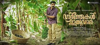 varthakal ithuvare, varthakal ithuvare movie varthakal ithuvare malayalam movie, varthakal ithuvare actress, www.mallurelease.com