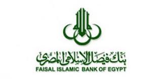 وظائف بنك فيصل الإسلامي للمؤهلات العليا والمتوسطة