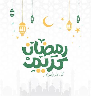 رمضان كريم كل عام وانتم بخير بمناسبة شهر رمضان الكريم