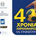 Μεγάλη γιορτή για τα παιδιά στο Πεδίο του Άρεως για τα 40 χρόνια του ελληνικού χάντμπολ την Κυριακή 5/11
