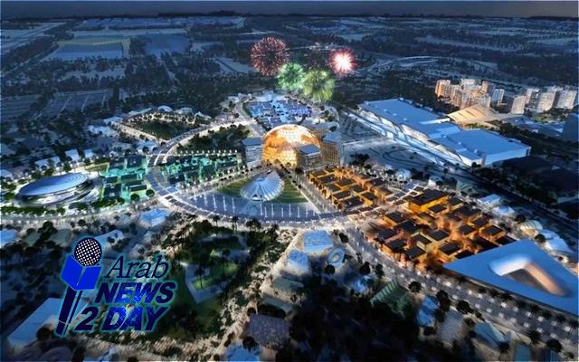 معرض إكسبو 2020 فى دبى افضل معرض فى العالم ArabNews2Day