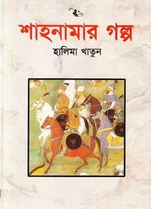 Shahonamar Galpa by Halima Khatun ebook