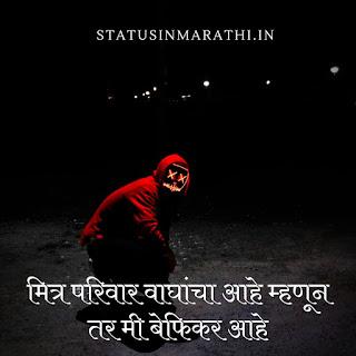 Attitude Marathi Shayari Images