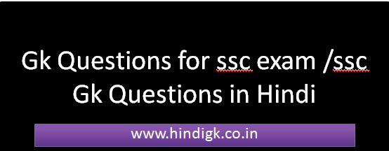 Gk Questions for ssc exam /ssc gk questions in hindi - ssc question in hindi
