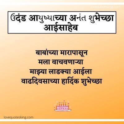 Aai birthday wishes in marathi