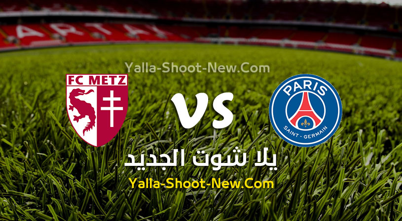مباراة باريس سان جيرمان وميتز