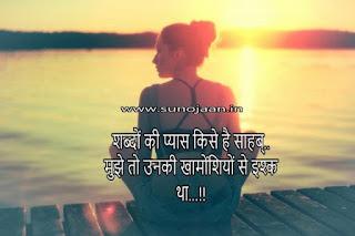 hindi best sad shayari images