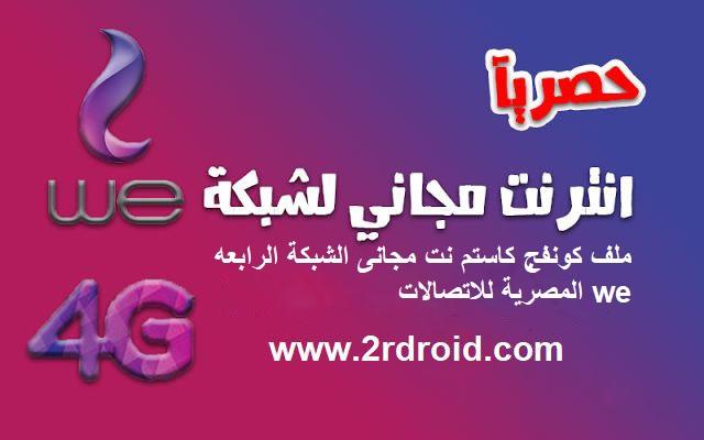 ملف كونفج كاستم نت مجانى الشبكة الرابعه we المصرية للاتصالات