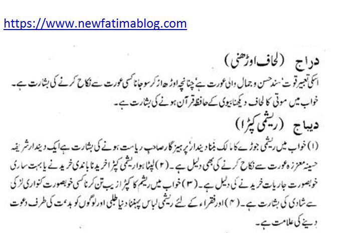 https://www.newfatimablog.com/2019/12/khwab-mein-lihaf-blanket-ya-razai-dekhna.html