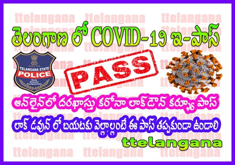 తెలంగాణ లో COVID-19 ఇ-పాస్ ఆన్లైన్లో దరఖాస్తు కరోనా లాక్డౌన్ కర్ఫ్యూ పాస్ ఎలా అప్లై  చేయాలి  covid 19 e pass apply online telangana
