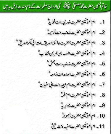 ashra mubashra essay in urdu